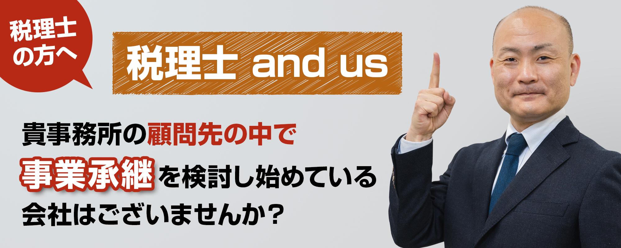 税理士 and us 貴事務所の顧問先の中で「事業承継」を検討し始めている会社はございませんか?